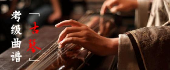 古琴考级曲谱大全|国乐网