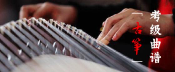 古筝考级曲谱大全|国乐网